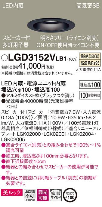 期間限定お試し価格 LGD3152VLB1 パナソニック スピーカー付LEDダウンライト 高気密SB形 調光 φ100 通販 激安◆ ケーブルなし 温白色 美ルック 子器 拡散