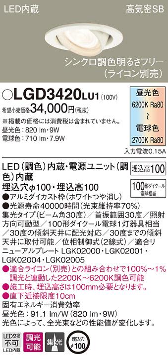 【2/10限定ポイント最大10倍(+SPU)】LGD3420LU1 パナソニック 高気密SB形LEDユニバーサルダウンライト φ100 集光 調光・調色