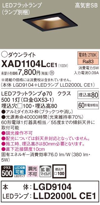 XAD1104LCE1 パナソニック ご注文で当日配送 高気密SB形LEDダウンライト 拡散 お買い得 100 電球色