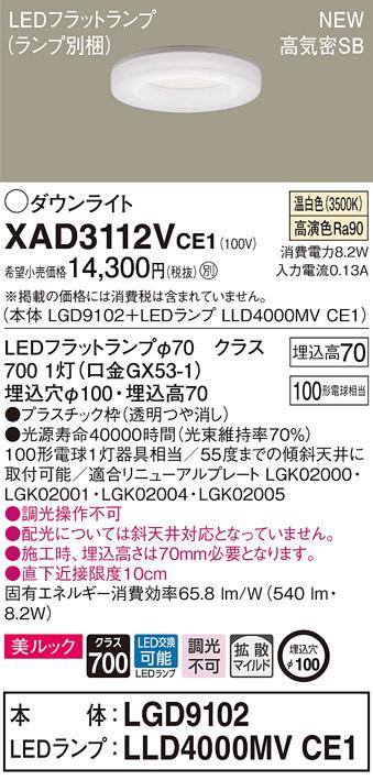 XAD3112VCE1 パナソニック 高気密SB形LEDダウンライト φ100 拡散 温白色 有名な 美ルック 激安