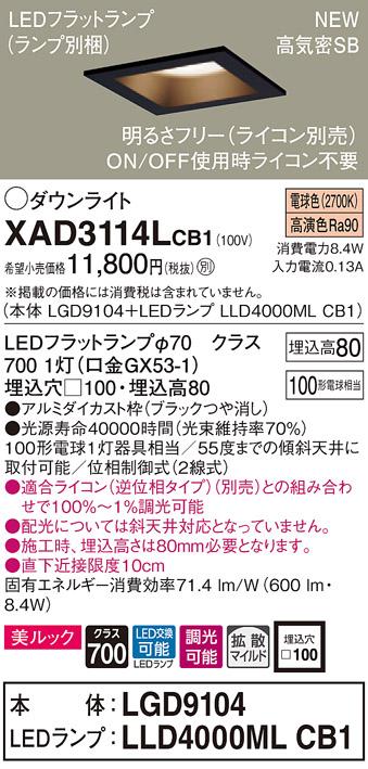 XAD3114LCB1 パナソニック 高気密SB形LEDダウンライト オンラインショッピング 調光 美ルック 電球色 拡散 100 入荷予定