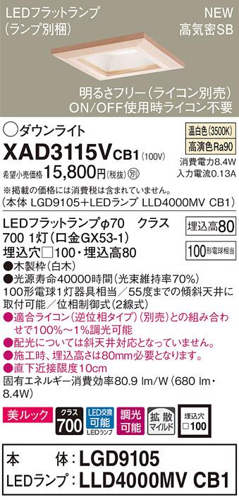 XAD3115VCB1 パナソニック 高気密SB形LEDダウンライト 調光 100 定価の67%OFF 温白色 美ルック 訳あり商品 拡散