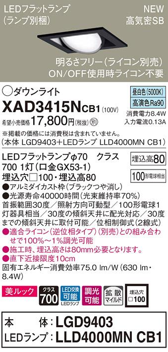 XAD3415NCB1 専門店 パナソニック 高気密SB形LEDユニバーサルダウンライト 限定タイムセール 調光 昼白色 美ルック 100 拡散