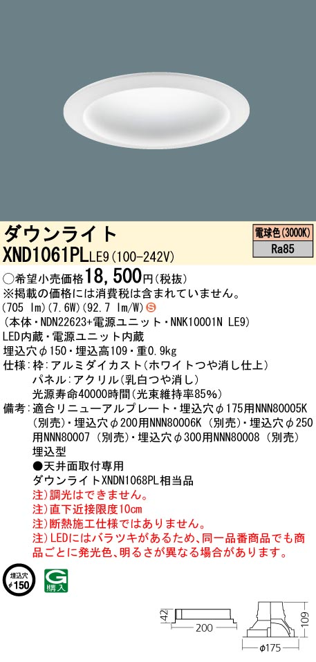 NEW ARRIVAL XND1061PLLE9 パナソニック 正規逆輸入品 LEDダウンライト φ150 電球色