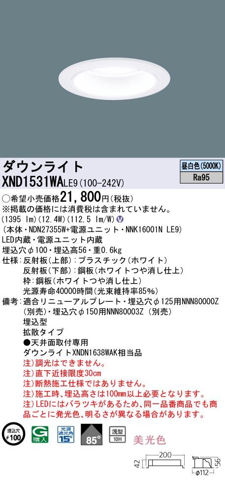 オンライン限定商品 3 1限定ポイント最大7倍 +SPU XND1531WALE9 パナソニック LEDダウンライト ワンコア LED150形 値下げ φ100 昼白色 拡散 12.4W 一般タイプ 美光色
