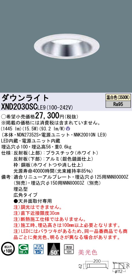 <title>3 ファクトリーアウトレット 1限定ポイント最大7倍 +SPU XND2030SCLE9 パナソニック LEDダウンライト φ100 広角 美光色 温白色</title>