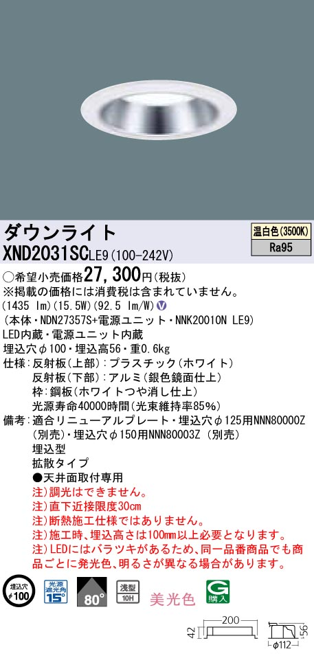<title>3 1限定ポイント最大7倍 +SPU XND2031SCLE9 期間限定今なら送料無料 パナソニック LEDダウンライト φ100 拡散 美光色 温白色</title>