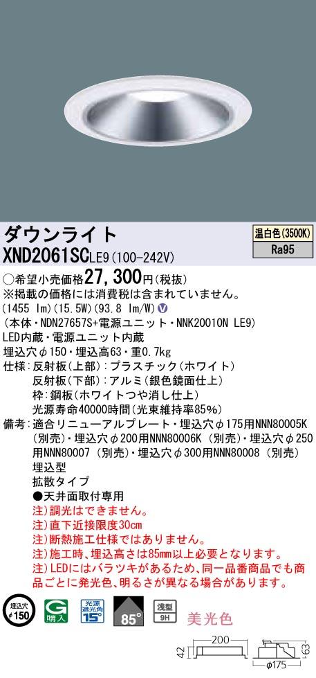 <title>3 1限定ポイント最大7倍 定番から日本未入荷 +SPU XND2061SCLE9 パナソニック LEDダウンライト φ150 拡散 美光色 温白色</title>