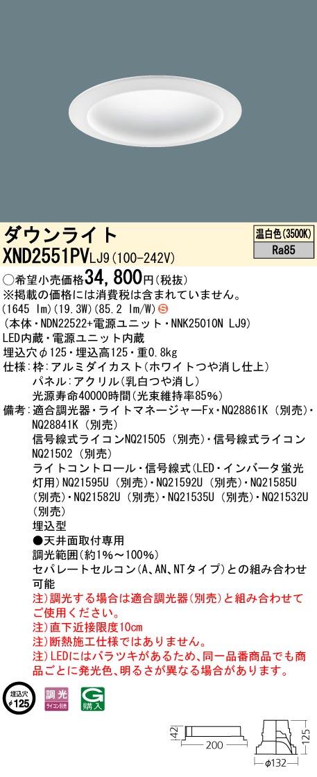 誕生日 お祝い ポイント最大10倍 +SPU 12 4~11限定 XND2551PVLJ9 調光 パナソニック 温白色 φ125 保証 LEDダウンライト