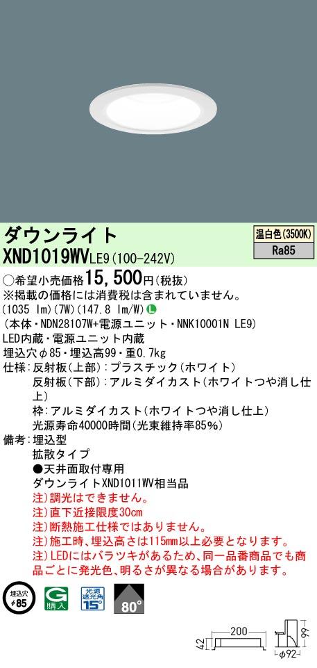 ストアー XND1019WVLE9 パナソニック LEDダウンライト ショップ φ85 拡散 温白色