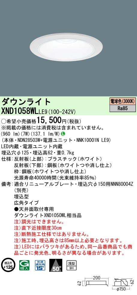 XND1058WLLE9 パナソニック LEDダウンライト ワンコア 一般タイプ LED100形 一般光色 電球色 φ125 広角 5☆大好評 ブランド買うならブランドオフ