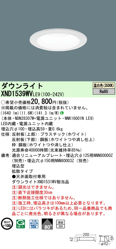 XND1539WVLE9 上品 市場 パナソニック LEDダウンライト 拡散 φ100 温白色