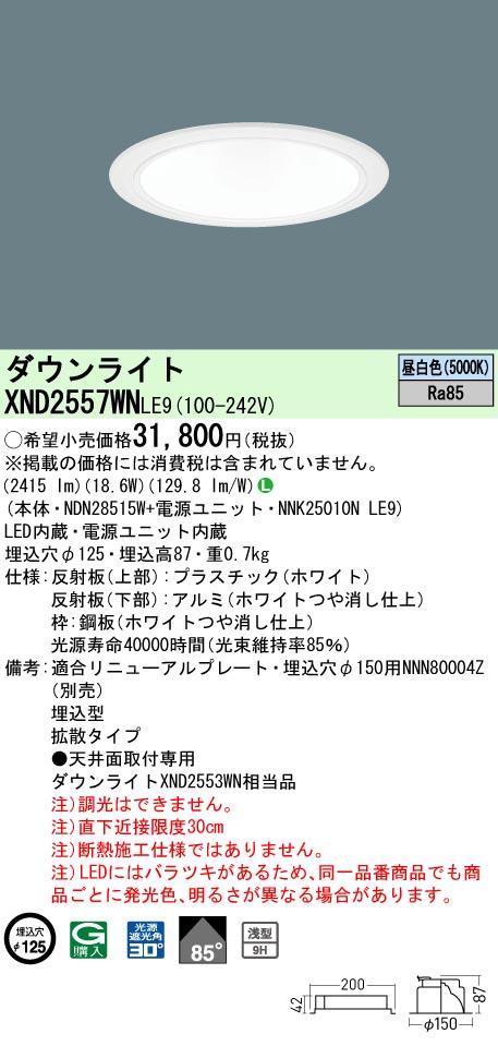 XND2557WNLE9 パナソニック LEDダウンライト ワンコア ◆高品質 コンフォートタイプ 拡散 一般光色 LED250形 φ125 本日限定 昼白色