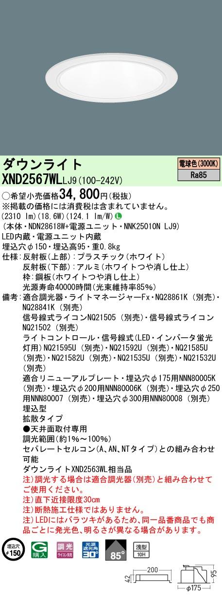 激安通販 バーゲンセール XND2567WLLJ9 パナソニック LEDダウンライト φ150 拡散 電球色3000K 調光