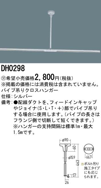 DH0298 贈呈 パナソニック 超特価SALE開催 シルバー パイプ吊りクロスハンガー