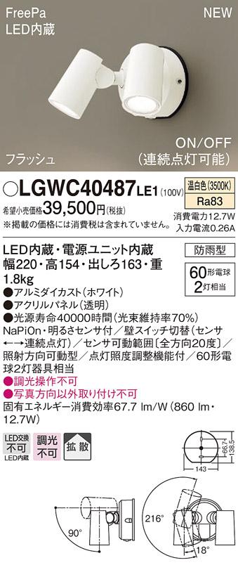 LGWC40487LE1 パナソニック 人感センサー付 屋外用LEDスポットライト 拡散 温白色 FreePa 美品 高品質新品