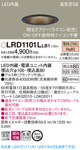 LRD1101LLB1 激安 日本 パナソニック 軒下用LEDダウンライト φ100 調光 拡散 電球色