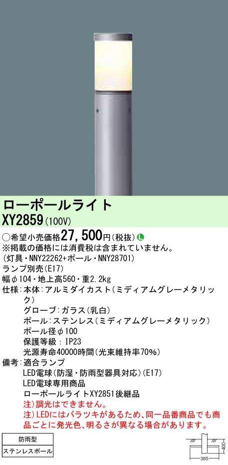 XY2859 パナソニック LEDローポールライト 地上高560 大放出セール 新品未使用正規品 ランプ別売