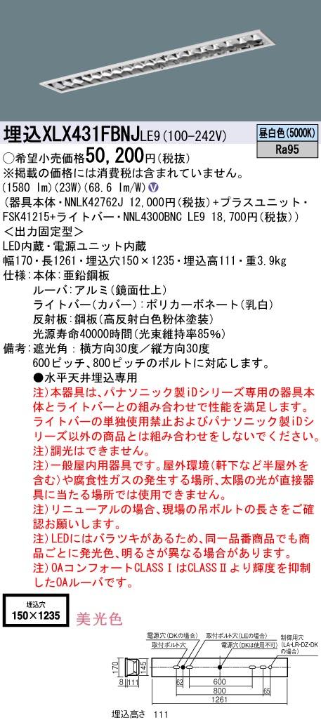 【ポイント最大14倍3/21~28エントリー必須】XLX431FBNJLE9 パナソニック 施設照明 一体型埋込LEDベースライト iDシリーズ・CLASS1[3200lmタイプ](美光色タイプ、23W、昼白色)【沖縄・離島配送不可】