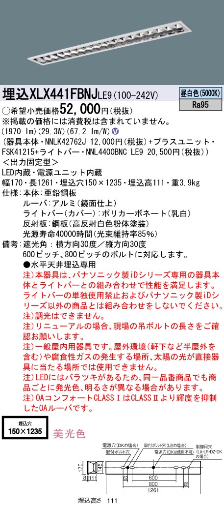 【ポイント最大9倍3/18~21エントリー必須】XLX441FBNJLE9 パナソニック 施設照明 一体型埋込LEDベースライト iDシリーズ・CLASS1[4000lmタイプ](美光色タイプ、29.3W、昼白色)【沖縄・離島配送不可】
