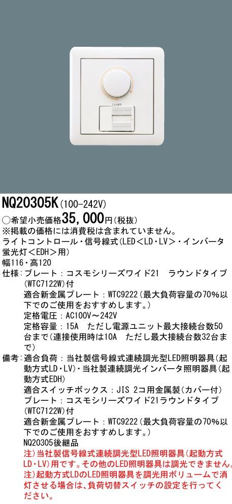 【ポイント最大14倍3/21~28エントリー必須】NQ20305K パナソニック LED・インバータ蛍光灯用ライトコントロール