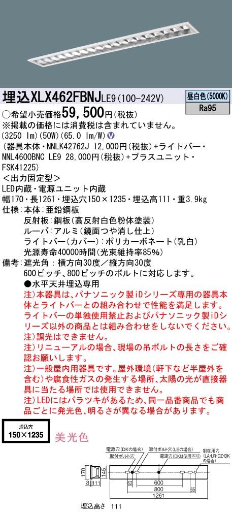 【ポイント最大14倍3/21~28エントリー必須】XLX462FBNJLE9 パナソニック 施設照明 一体型埋込LEDベースライト iDシリーズ・CLASS2[6900lmタイプ](美光色タイプ、50W、昼白色)【沖縄・離島配送不可】
