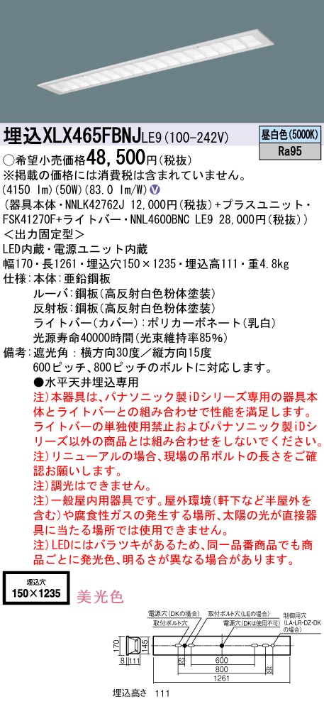 【ポイント最大24倍6/4~11エントリー必須】XLX465FBNJLE9 パナソニック 施設照明 一体型埋込LEDベースライト iDシリーズ・マルチコンフォート[6900lmタイプ](美光色タイプ、50W、昼白色)【沖縄・離島配送不可】