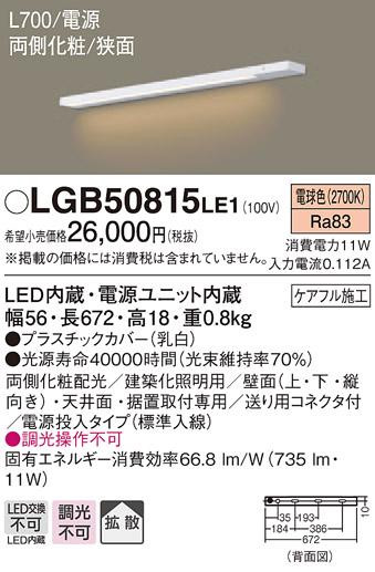 LGB50815LE1 パナソニック 開催中 LEDスリムライン照明 電源内蔵型 両側化粧配光 L700タイプ 電球色 着後レビューで 送料無料 11W 拡散タイプ 標準入線 電源投入