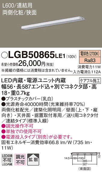 <title>LGB50865LE1 パナソニック LEDスリムライン照明 電源内蔵型 超安い 両側化粧配光 L600タイプ 連結 標準入線 11W 拡散タイプ 電球色</title>