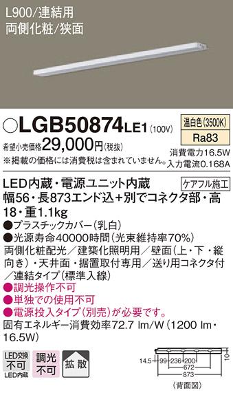 LGB50874LE1 パナソニック LEDスリムライン照明 <セール&特集> 電源内蔵型 両側化粧配光 L900タイプ 拡散タイプ 温白色 激安格安割引情報満載 標準入線 連結 16.5W