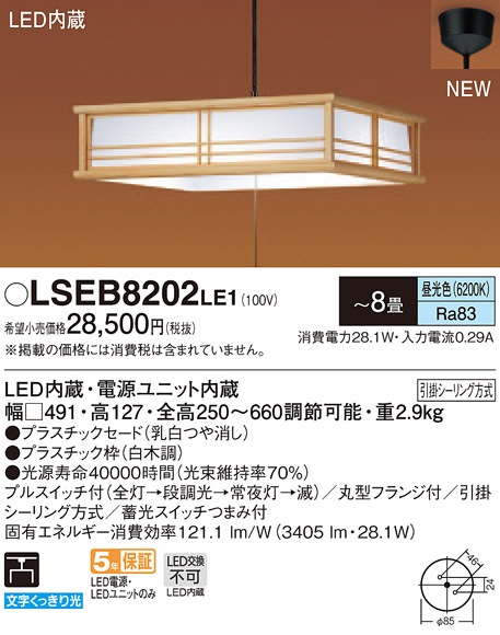 【ポイント最大23倍12/19~26エントリー必須】LSEB8202LE1 パナソニック 住宅照明 和風LEDペンダントライト[LSシリーズ](プルスイッチ付、調光・調色タイプ、~8畳、28.1W)