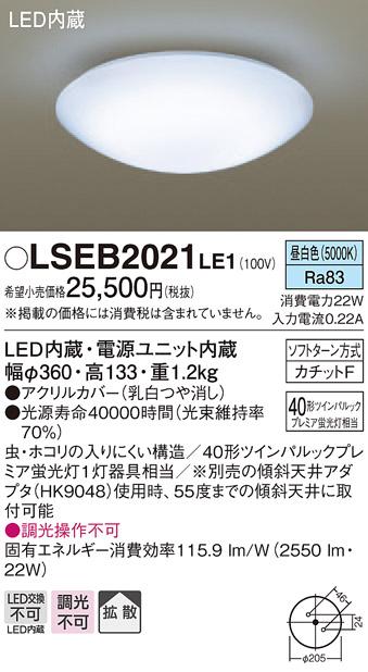 【ポイント最大23倍12/19~26エントリー必須】LSEB2021LE1 パナソニック 住宅照明 LED小型シーリングライト(LSシリーズ、22W、昼白色)