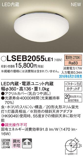 【ポイント最大23倍12/19~26エントリー必須】LSEB2055LE1 パナソニック 住宅照明 LED小型シーリングライト(LSシリーズ、16W、拡散タイプ、電球色)