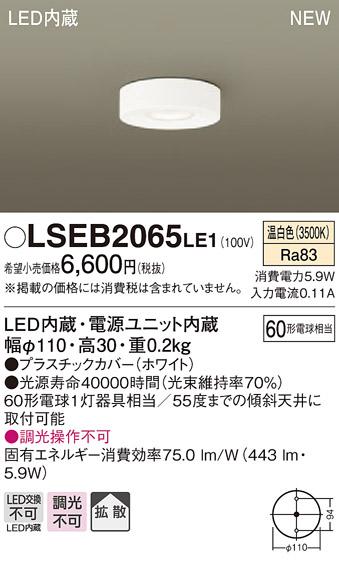 LSEB2065LE1 パナソニック 住宅照明 LED小型シーリングライト 送料0円 拡散タイプ 5.9W LSシリーズ レビューを書けば送料当店負担 温白色