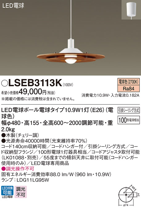 【ポイント最大24倍6/4~11エントリー必須】LSEB3113K パナソニック 住宅照明 LED電球形ペンダントライト[LSシリーズ](10.9W、電球色)