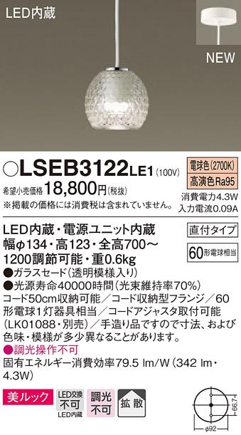 【ポイント最大23倍12/19~26エントリー必須】LSEB3122LE1 パナソニック 住宅照明 LEDコンパクトペンダント[美ルック](LSシリーズ、4.3W、電球色)