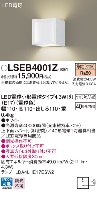 【ポイント最大23倍12/19~26エントリー必須】LSEB4001Z パナソニック 住宅照明 LED電球形ブラケットライト[LSシリーズ](4.3W、電球色)