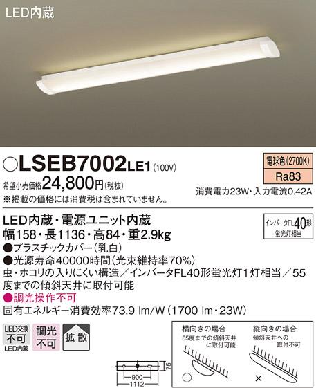 【ポイント最大23倍12/19~26エントリー必須】LSEB7002LE1 パナソニック 住宅照明 LEDキッチンベースライト(LSシリーズ、拡散、23W、電球色)