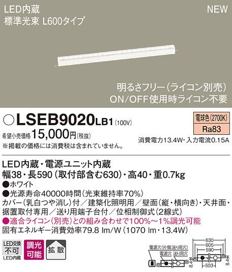 【ポイント最大23倍12/19~26エントリー必須】LSEB9020LB1 パナソニック 住宅照明 LED明るさフリー建築化照明・ライコン対応型(LSシリーズ、L600タイプ、13.4W、拡散タイプ、電球色)