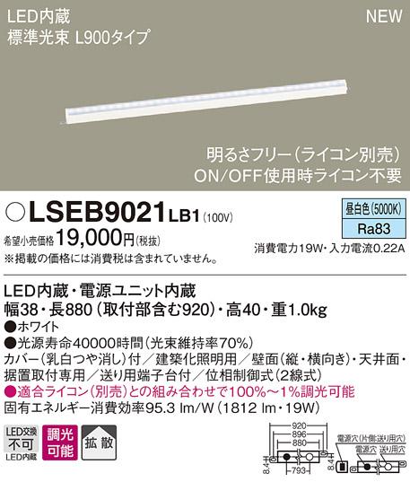 【ポイント最大23倍12/19~26エントリー必須】LSEB9021LB1 パナソニック 住宅照明 LED明るさフリー建築化照明・ライコン対応型(LSシリーズ、L900タイプ、19W、拡散タイプ、昼白色)