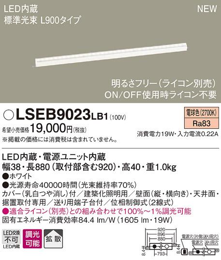 【ポイント最大23倍12/19~26エントリー必須】LSEB9023LB1 パナソニック 住宅照明 LED明るさフリー建築化照明・ライコン対応型(LSシリーズ、L900タイプ、19W、拡散タイプ、電球色)