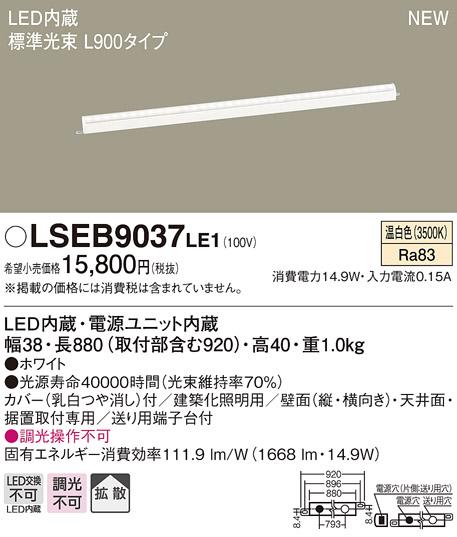 【ポイント最大23倍12/19~26エントリー必須】LSEB9037LE1 パナソニック 住宅照明 LED建築化照明(LSシリーズ、L900タイプ、14.9W、拡散タイプ、温白色)