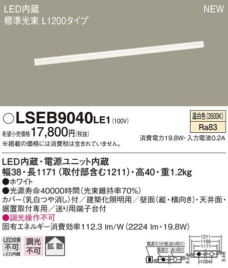 【ポイント最大23倍12/19~26エントリー必須】LSEB9040LE1 パナソニック 住宅照明 LED建築化照明(LSシリーズ、L1200タイプ、19.8W、拡散タイプ、温白色)