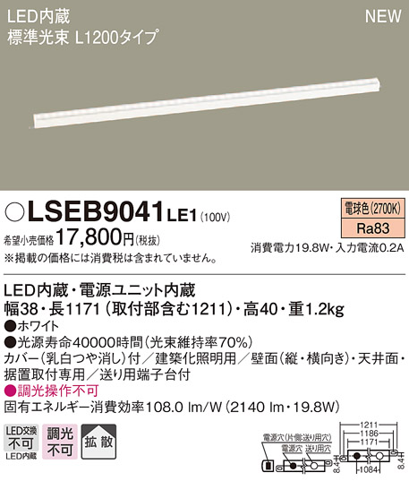 【ポイント最大23倍12/19~26エントリー必須】LSEB9041LE1 パナソニック 住宅照明 LED建築化照明(LSシリーズ、L1200タイプ、19.8W、拡散タイプ、電球色)