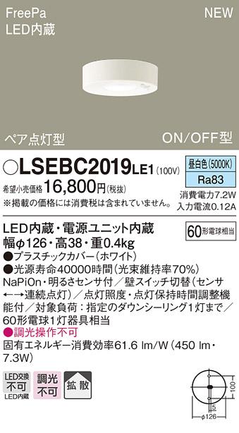 【ポイント最大23倍12/19~26エントリー必須】LSEBC2019LE1 パナソニック 住宅照明 FreePa LEDダウンシーリング[ペア点灯・ON/OFF型](LSシリーズ、7.2W、拡散タイプ、昼白色)
