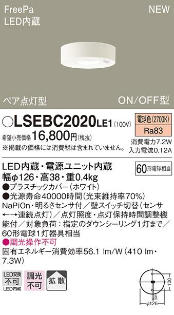 【ポイント最大23倍12/19~26エントリー必須】LSEBC2020LE1 パナソニック 住宅照明 FreePa LEDダウンシーリング[ペア点灯・ON/OFF型](LSシリーズ、7.2W、拡散タイプ、電球色)