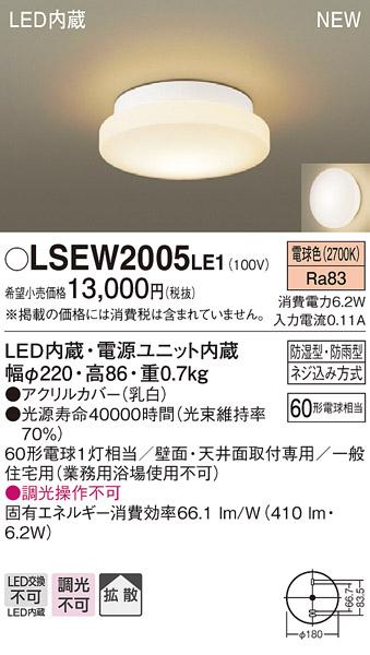 【3/1タロトデンキの日ポイント5倍】LSEW2005LE1 パナソニック 住宅照明 LED浴室灯(LSシリーズ、6.2W、電球色)