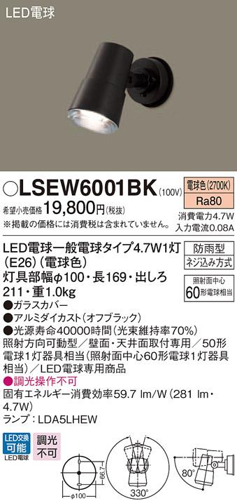 LSEW6001BK パナソニック 時間指定不可 住宅照明 人気ショップが最安値挑戦 LED電球エクステリアスポットライト 4.7W 電球色 LSシリーズ