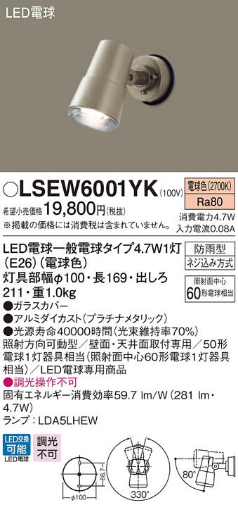 【ポイント最大23倍12/19~26エントリー必須】LSEW6001YK パナソニック 住宅照明 LED電球エクステリアスポットライト(LSシリーズ、4.7W、電球色)