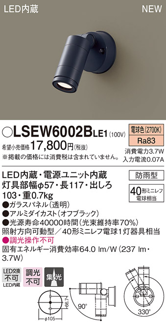 【ポイント最大23倍12/19~26エントリー必須】LSEW6002BLE1 パナソニック 住宅照明 LEDスポットライト(LSシリーズ、電球色、3.7W)